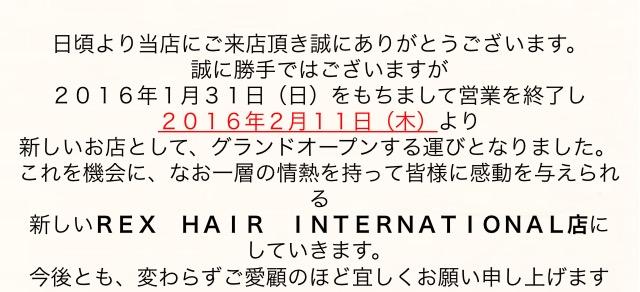 【REXインター店移転のお知らせ】